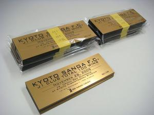京都サンガ 薄型700.jpg