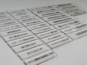 福井鋲螺様展示用品名プレート 透明アクリル5mm厚700.jpg