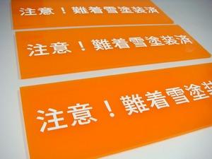 エーワーク 5mmアクリル オレンジ1000.jpg
