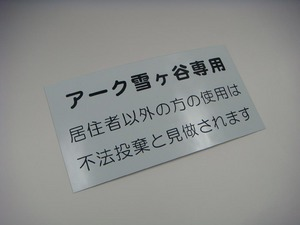 高橋様シール板1000.jpg
