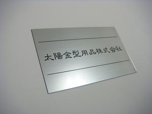 太陽金属用品-薄型.JPG