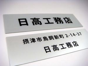 日高工務店1000.jpg