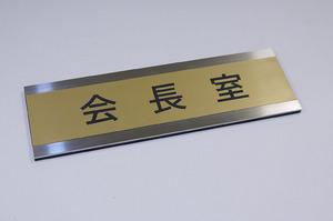 ステンレスフレーム室名札-会長室-1.jpg