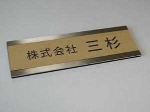 三杉様ステンレスフレームX薄木目カシュー700.jpg