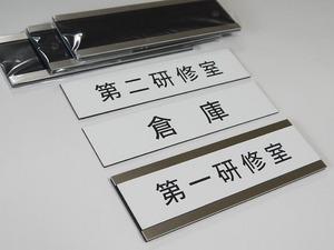 東芝情報機器様ステンレスフレームXホワイトプレート700.jpg