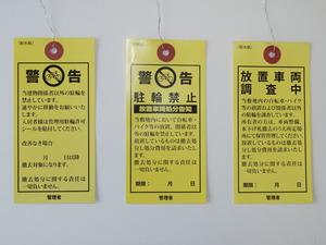 駐輪警告・調査中下げ札(耐水紙タイプ).JPG